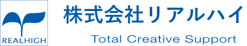 株式会社リアルハイ REALHIGH Total Creative Support